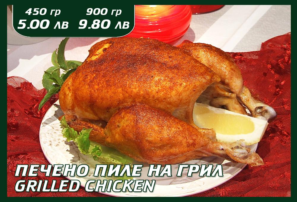 Печено пиле на грил